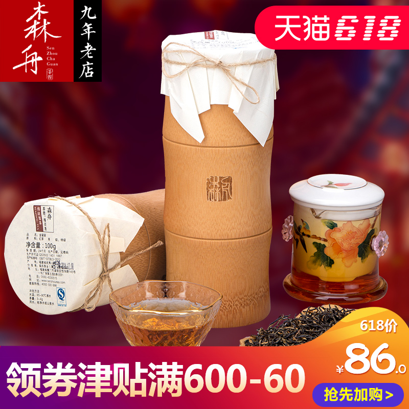 Black Tea Jin Jun Mei Black Tea Jin Jun Mei Tea Sen Sen Tea Flagship Store Bamboo Yun Classic Series