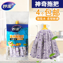 Miao Jie mop replacement cloth cloth strip absorbent durable replacement filled with 4