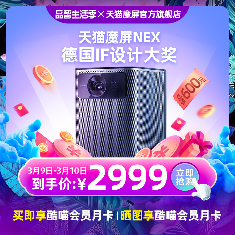 (Recommended) Tmall Magic Screen NEX cinema-grade 3D smart projector 1080P HD home office conference projector daytime HD 4k smart voice autofocus