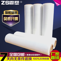 ZS Shock molding high quality PE winding film width 50cm tensile membrane winding film packaging film