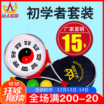 Taiji Flexo Racket Set genuine beginner middle-aged fitness aluminum alloy Taiji ball Soft ball