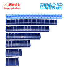 Pigeon plastic trough pigeon trough pigeon utensils chicken peacock parrot feeding bird feed trough package