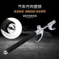 The car with U-shaped U-shaped crescent wheel lock car anti-theft security broken windows self-help adjustable telescopic