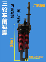 Zongshen Wanhu tricyiler shock-absorbing century four-reed shock-absorbing four-reed mechanical brake before shock-absorbing assembly mechanical brake