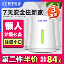 Tree sent Japan to import deformaldehyde remover indoor purification magic box in addition to formaldehyde new house household artifacts 3 only installed