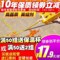 The special waterproof porcelain glue and anti-mildew filler for the adhesive ceramic tile tiles is the gold of the double-part hook of the stitching agent