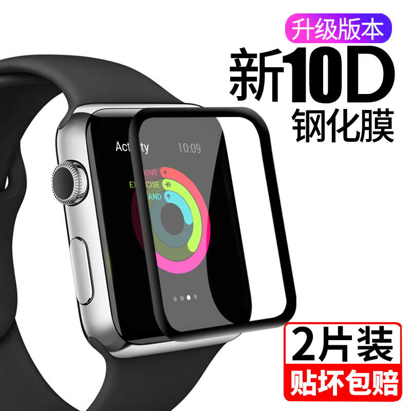 Apple apple watch4 toughened film iwatch3 generation 4 watches 44mm protective film 3840mm full-screen covering 42mm high definition anti-fingerprint explosion-proof glass protective film