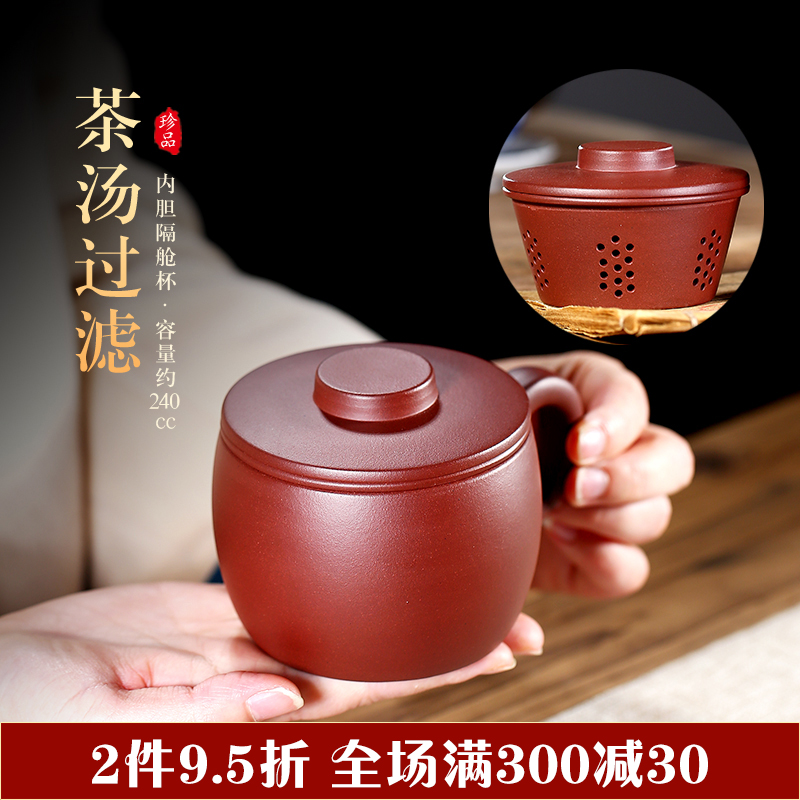 Yixing purple sand cup pure handmade tea cup compartment tea separation filter cup clear cement Fuyuan cup with inner bile compartment