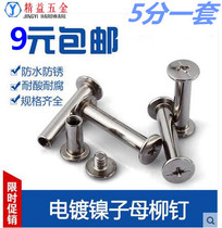 Nickel plated ledger sample book screw female Rivet album docking to lock binding screws recipe Nail 5-125mm