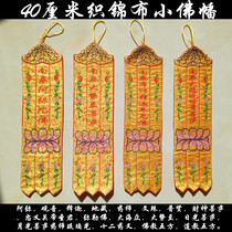 40 cm Buddhist Taoist five statues of the Buddha the embroidery the small pendant five-party Buddha.