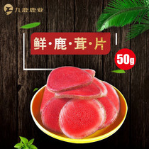 Fresh Sika Deer antler blood slices 2018 new cut Tou two bars 50g male branching slices bubble wine
