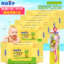 Frog Prince Wipes Baby newborn Hand mouth special cover refreshing disinfection 5 packs *80 smoking alcohol-free