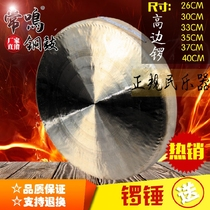 Chang Ming bronze Drum 37CM Prestige Gong Guangdong Three anti-flood control gong full ringing gong other gong lion gong