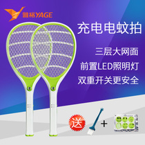 Jagger electric Mosquito Pat rechargeable anti-mosquito shot large safe household multi-function mosquito repellent Pat Swatter