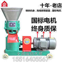 Feed Machine Small Granulator Feed granule machine household processing pig cattle sheep feed granulator