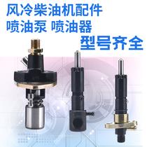 Generator Small tiller accessories 173 188F 192 186FA air-cooled diesel jet nozzle unit