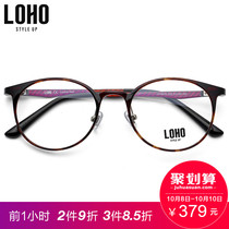 b28dcfc5356 LOHO optical frame fashion Oval retro glasses frame female art ultra-light  carbon fiber glasses
