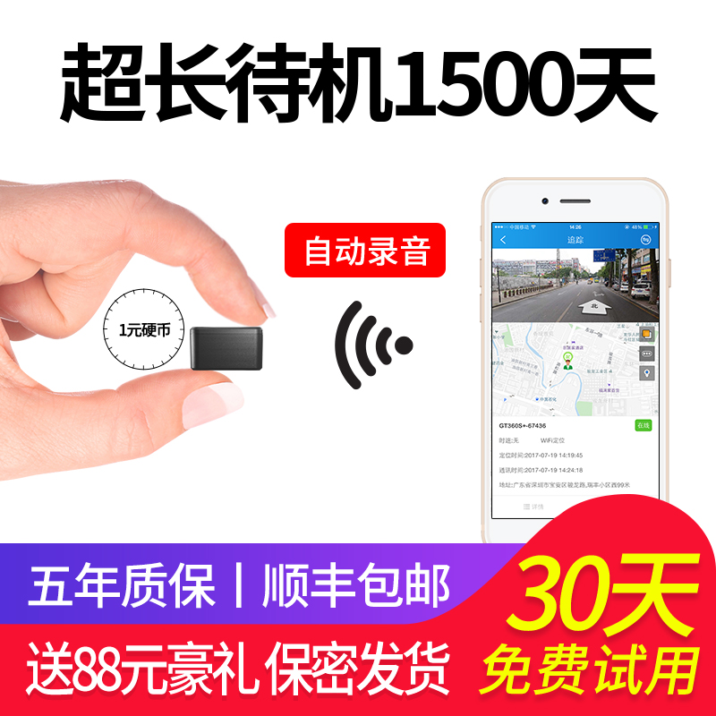 GPS tracker locator ultra small mini car anti-theft personal derailed mobile phone satellite tracking