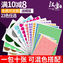 Round sticker sticker small label 籤 sticker dot color mark籤 target sticker small red dot reward small sticker A4 sticker sticker pin control label籤 index note sticker elliptical certificate