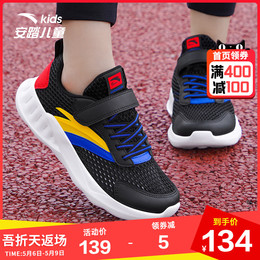 Anta children's shoes boys sports shoes 2021 summer official website large children's children's mesh shoes boys mesh breathable shoes