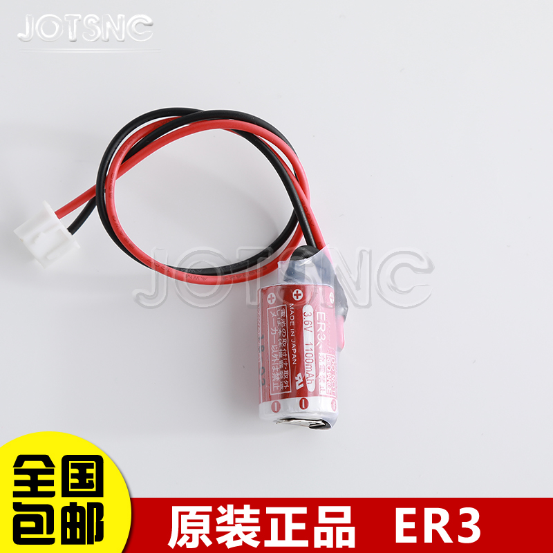 The new lithium battery ER3 Mitsubishi F940 uses a lithium battery PM-20BL 3.6V battery