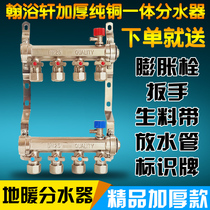 All copper ground heating separator thickened brass ground heat pipe water collector an inch of all-copper forging all-in-one home furnishings