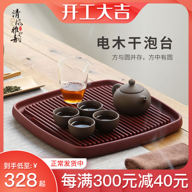 Qingfeng Elegant water storage-style home with electric wood tea plate dry bubble table German electric glue wood Zen office tea table simple