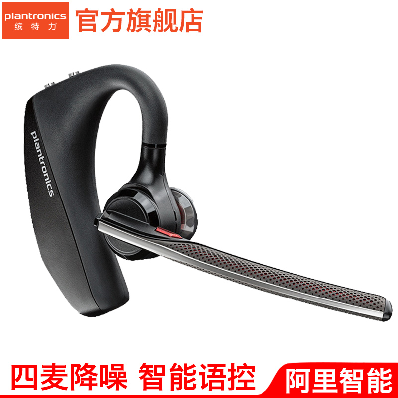 Plantronics/Nettley VOYAGER 5200 Bluetooth Headset 4.1 Intelligent Voice-Controlled Chinese Broadcasting