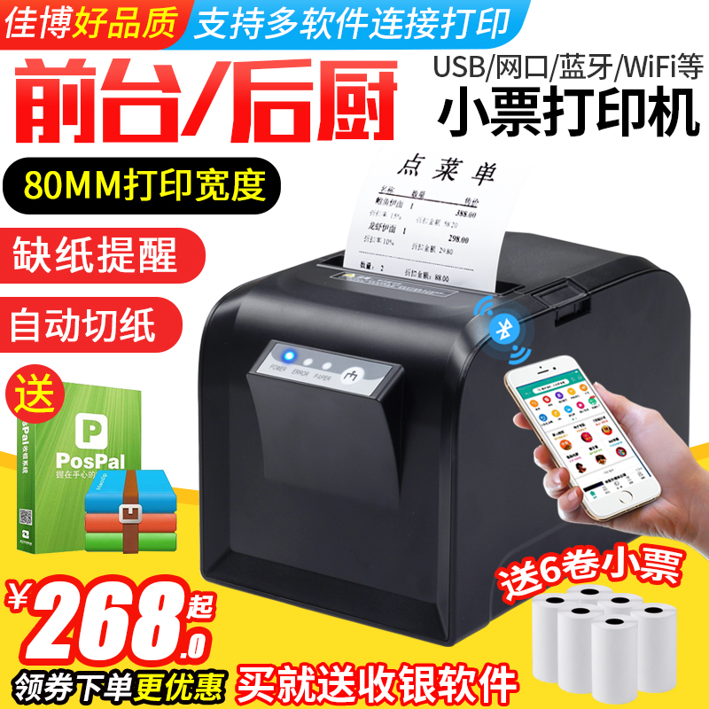 GP-D801 L80180I thermal printer 80mm mesh kitchen with cutter Meituan hungry? Take-out after the kitchen to hit the food and beverage menu Supermarket cashier ticket out of the stand-alone machine