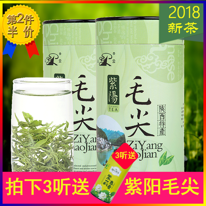 Shanyun Tea Green Tea 2019 Ziyang Maojian Tea Fried Green Tea 80g