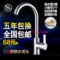 Nine MU Wang kitchen faucet hot and cold dishes basin sink sink laundry pool home single Cold 304 stainless steel
