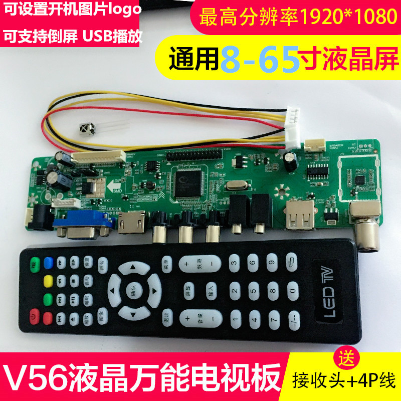 V29 V59 Upgrade V56 Universal Universal TV Board HD HDMI LCD Universal Drive Board USB