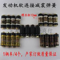 Mota tricycle engine Spring damping machine foot bracket engine soft connection Spring buffer sleeve