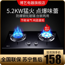Bo Yi Gas Stove Double cooker liquefied gas embedded desktop dual-use cooker household energy saving fierce fire gas cooker