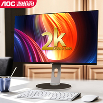 AOC 2K display 24 inch IPS HD display q241pxq no border lift Rotary desktop computer screen PS4 27 wall q2490 professional design drawing
