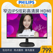 Philips 24-inch Display 243V7 HDMI Competition Desktop LCD IPS HD Display Screen PS4 Narrow Border Anti-Blu-ray Office Household