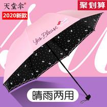 Paradise Umbrella Clear Umbrella Sun protection anti-UV umbrella umbrella womens two-use umbrella black glue flagship store official website