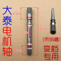 Datai motor shaft shifting electric tricycle parts motor shaft motor shaft