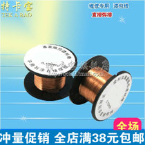Professional Maintenance cable enameled wire connection flying wire enameled wire free scraping can be directly welded 0.1MM