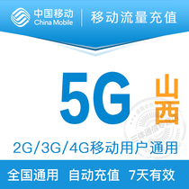 Shanxi Mobile 5G national traffic refueling package 7 days effective auto-recharge overlay package.