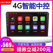 Mai Teng speed take-off Kowoz Teda Lang Yibao to intelligent medium-screen large-screen reversing image navigation all-in-one machine
