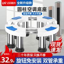 空调底座圆形格力美的圆柱立式托架加高垫高减震柜机内机架子脚垫