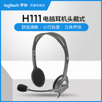 Logitech/Logitech H111 computer headset wearable music voice headset single-hole microphone Apple Android mobile phone for male and female students to eat chicken video games convenient