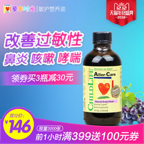 American imported childhood childlife min protective fluid Grape Warrior Baby infant children natural trend