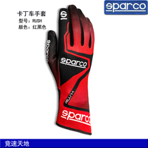 SPARCO carding racing gloves RUSH anti-slip inner suture breathable wear