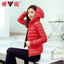Yalu official flagship store light down jacket womens winter short 2021 new brand white duck down jacket anti-season