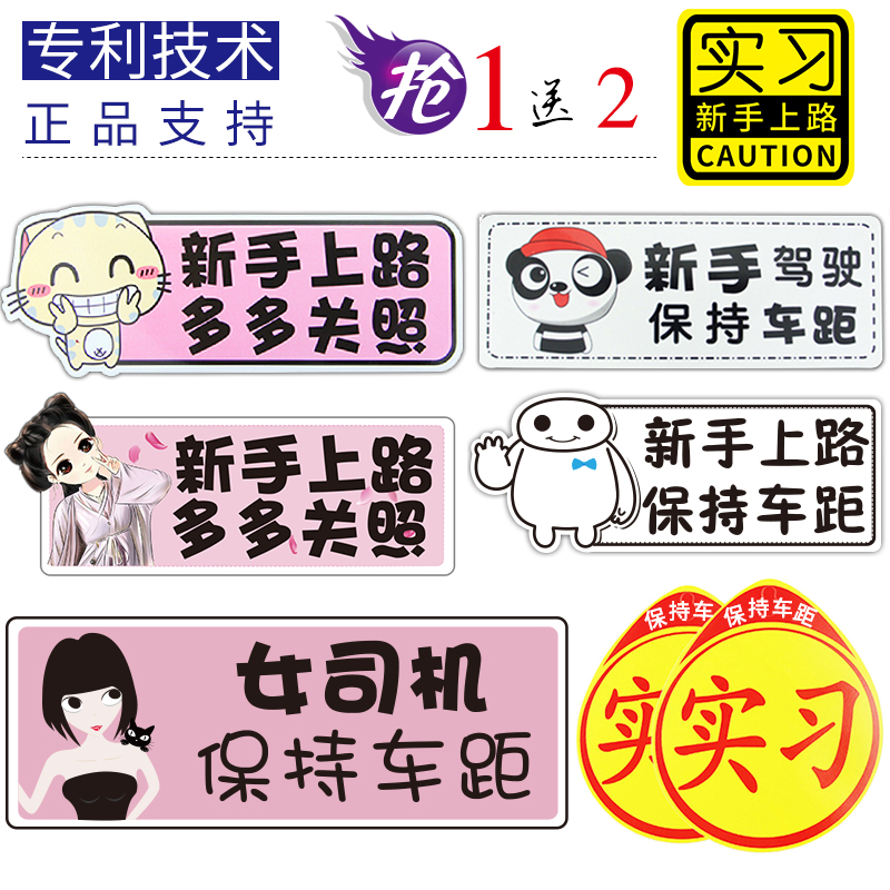 Novice road car stickers female driver car stickers creative text personality scratches obscured decorative standard internship signs