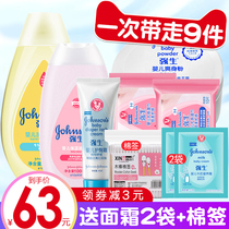 Johnson baby newborn care products set shower gel combo powder baby bath skin care products