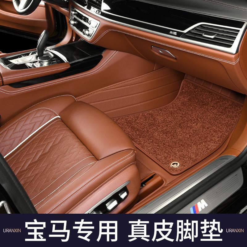 BMW Série 5 525li530li3 Série 320li7 Série 740li730x7x6x4x5x3 tapis de voiture sont complètement entourés