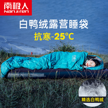 Antarctic down sleeping bag adult outdoor camping adult four seasons common winter single indoor thick cold protection
